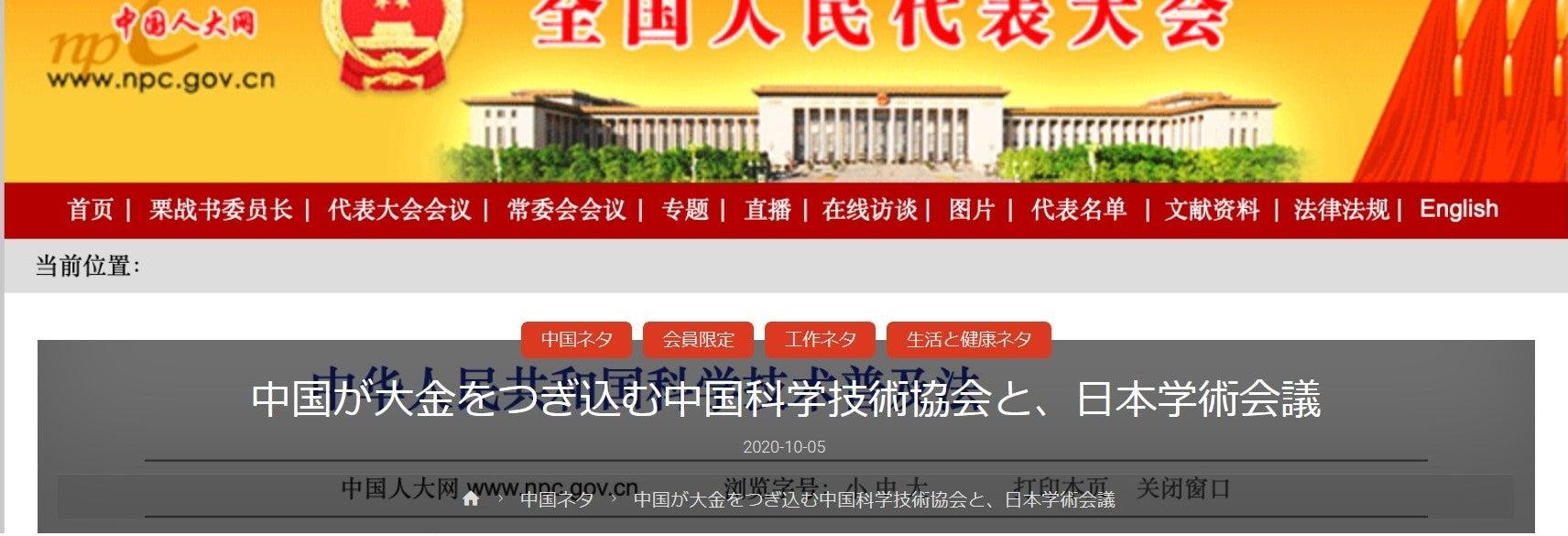 学術 会議 中国