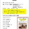 10/11 ご当地アイドルライブ開催の画像
