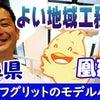 【よい地域工務店】凰建設!岐阜県で超高性能で電力オフグリットのモデルハウスUa0.19の家の画像