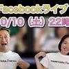 緊急告知!10月10日(土)夜10時facebookライブ決定!の画像