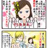 【算命学四コマ漫画】田中みな実の「あざとかわいい」は「計算」ではなく「素質」だと思う理由の画像