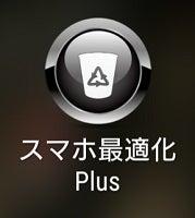 化 無料 最適 スマホ アプリ