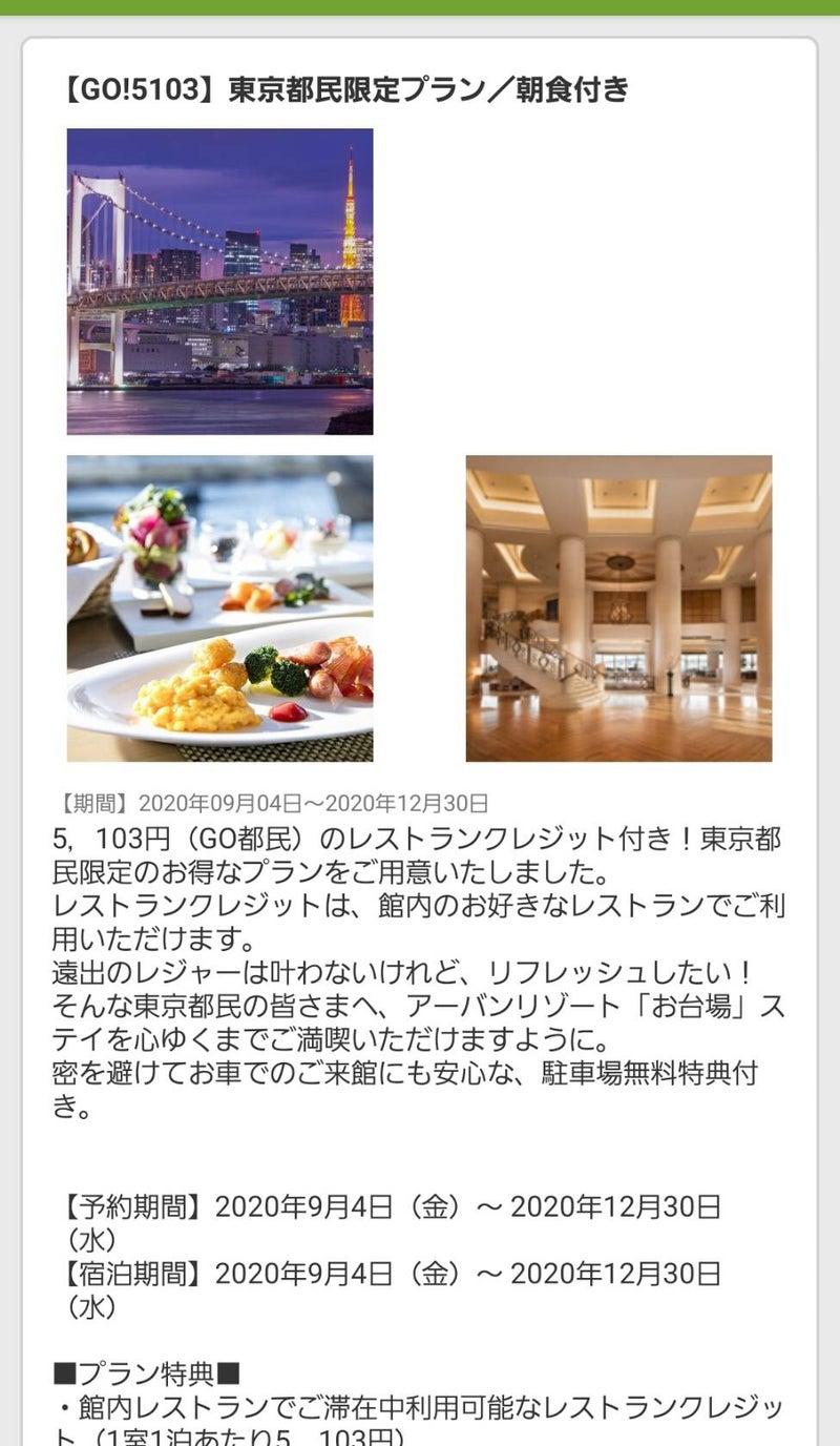 都民 限定 プラン 東京