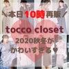【本日10時スタート】toccoの再販がかわいすぎ♡の画像