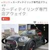 10月10日(土)朝 / オトコロドットコム掲載【岡山市の洗車・コーティング施設一覧】の画像