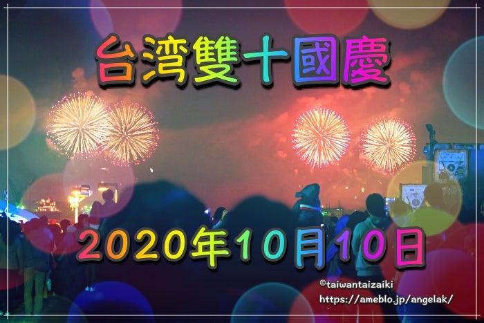 台湾雙十國慶台南の花火ライブYou Tube
