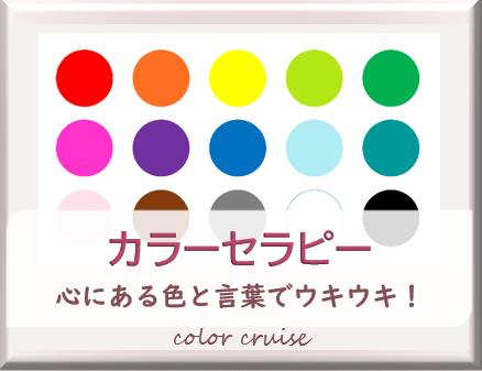 ⑅ カラークルーズ ⑅