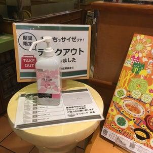 飲食店の感染症対策(サイゼリヤ編)の画像