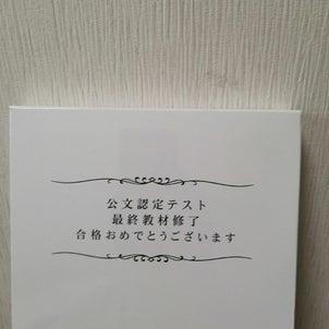 KUMON ♡ 公文認定テスト 合格 ♪の画像
