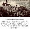 メタルTシャツ専門店『music-castle69』の画像