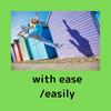 【ミニマル文法】with ease とeasily (with 抽象名詞=副詞のパターン)の画像