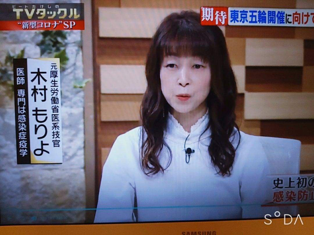 もり テレビ タックル よ 木村