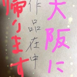 大阪に帰ります。の画像