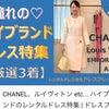CHANEL、ルイヴィトン etc...ハイブランドのレンタルドレス特集♡の画像