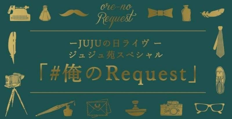 の juju リクエスト 俺