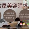 名古屋の美容室tendreは日曜日休みの美容院で女性スタイリスト美容師のみで営業していますの画像