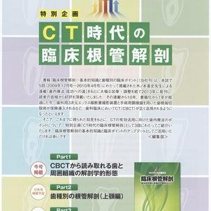 日本歯科評論に論文載りました!の画像