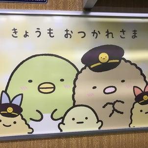 阪急電車「すみっコぐらし」号の画像