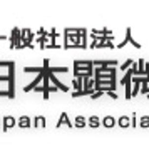日本顕微鏡歯科学会認定試験をウエブで開催の画像
