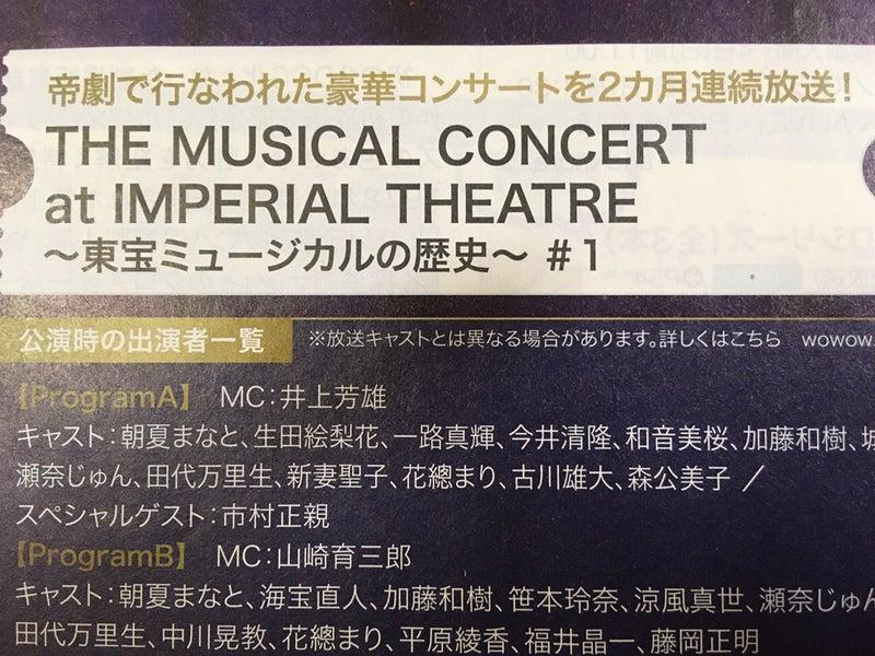 コンサート 帝劇 ミュージカル