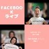 〈主婦業9割削減〉Facebookライブ!開催の画像