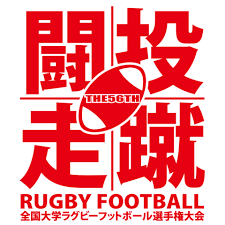 第57回全国大学ラグビーフットボール選手権大会 大概要および組合せの ...