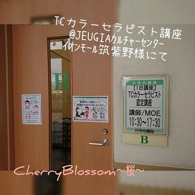 TCカラーセラピスト講座@JEUGIA筑紫野