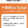 千葉県でも「Go To Eatキャンペーン」!の画像