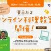 《東京ガス》オンライン料理教室開催の画像