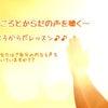 〜こころとからだの声を聴く〜の画像