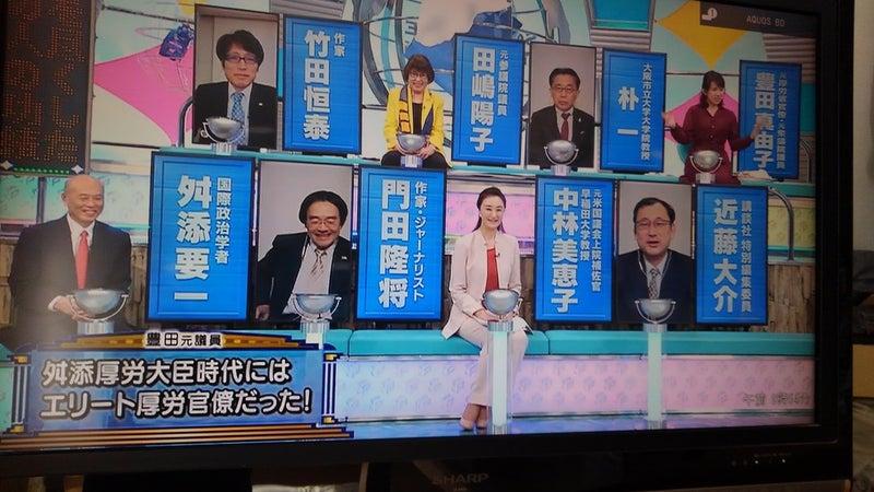 あれは3年前、豊田真由子、そこまで行って委員会に登場したが ...
