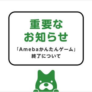 Amebaかんたんゲーム終了についての画像