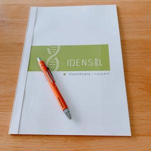 【遺伝子検査はやって終わりではなくやってからが始まり!】の画像