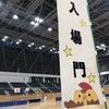 「Sports Festival!?」 久留米あかつき幼稚園先生日記2020.10.12の画像