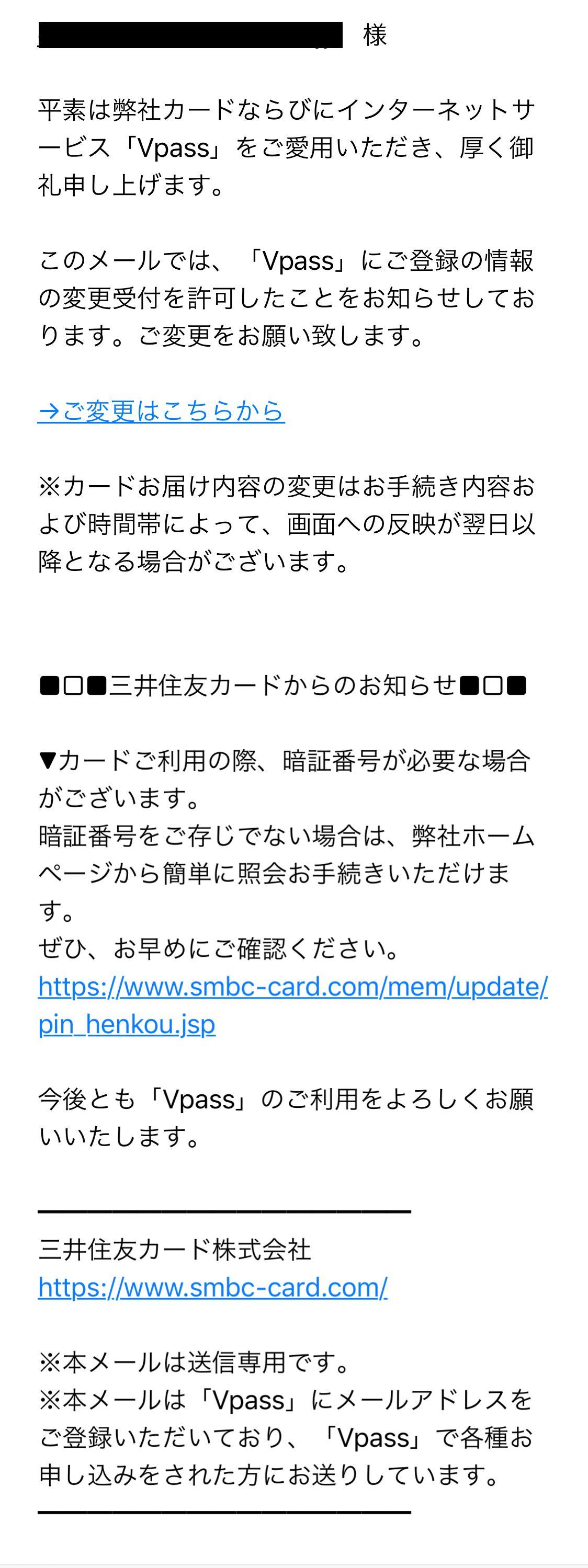 住友 重要 三井 お知らせ 銀行 な