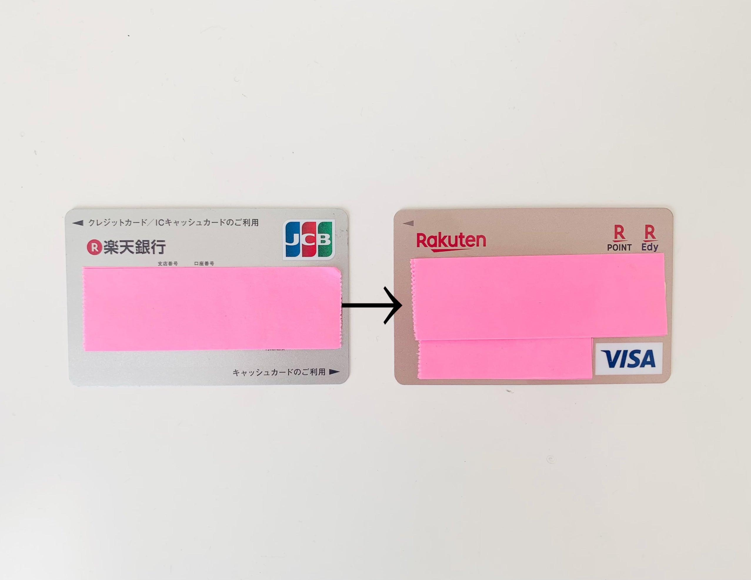 銀行 カード 楽天 キャッシュ