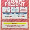 ピンクレシートキャンペーン お買い物券ゲット/新越谷店の画像