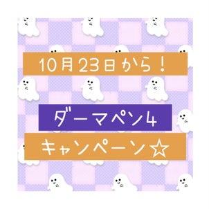 ダーマペン4キャンペーン☆彡の画像