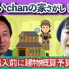 【家さがしVlog03-1】みやいchanの家さがし!土地購入前に建物概算予算の把握をしよう!!の画像