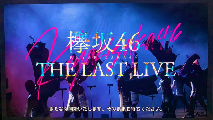 【欅坂46】「Keyakizaka46 THE LAST LIVE Day1」動画 2020年10月12日
