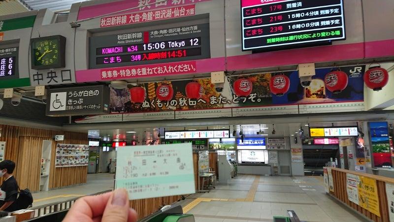 秋田 新幹線 運行 状況