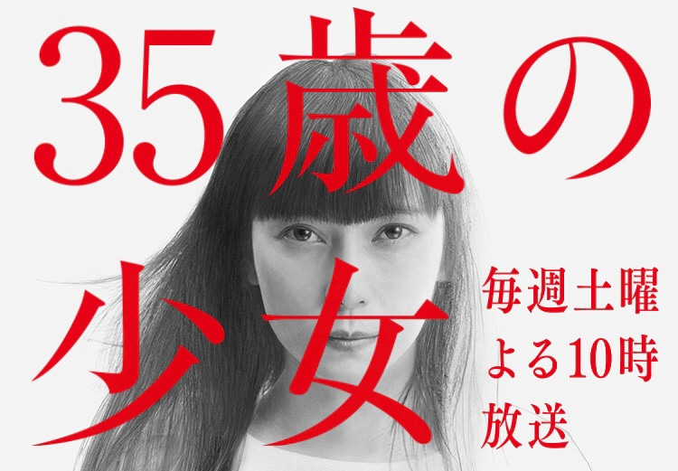 35歳の少女 6話 動画 #06 第6話 動画 2020年11月14日