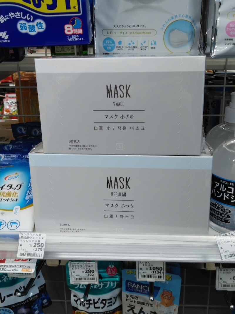 マスク ローソン