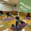 【ご案内】金曜日夜ヨガ〜常陸太田市の画像