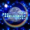 【10月21日(水)】今日のお星様とお月様とマヤ暦からのメッセージの画像
