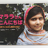 ☆国際ガールズ・デーに〜『マララさんこんにちは』(西村書店)・『たかくとびたて女の子』(汐文社)の画像