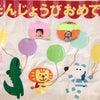 【山鼻ステラ保育園】10月誕生会の画像