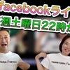 土曜日夜10時facebookライブ決定!の画像