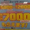 マイナポイントで7000円分お得にゲット