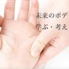 『BODYCARE JAPAN 2020』の画像